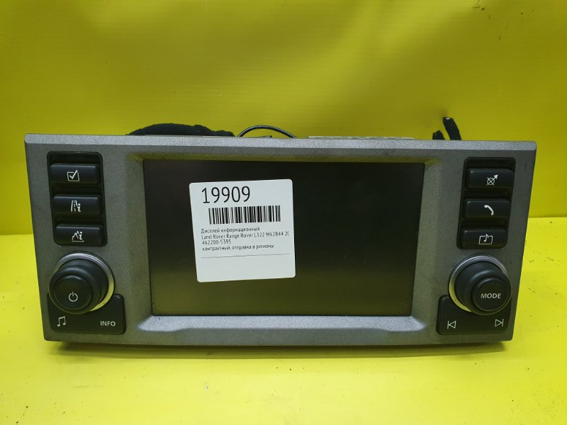Дисплей информационный Land Rover Range Rover L322 M62B44 2004