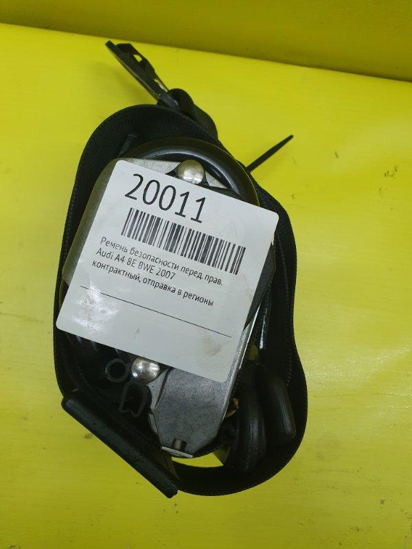 Ремень безопасности Audi A4 8E BWE 2007 передний правый