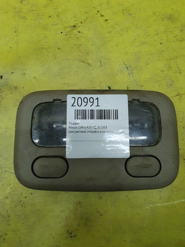Плафон Nissan Cefiro A33 VQ20 2001