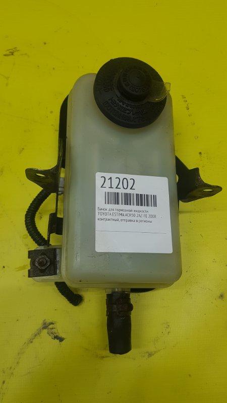 Бачок для тормозной жидкости Toyota Estima ACR50 2AZ-FE 2008