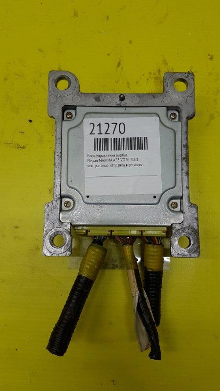 Блок управления аирбаг Nissan Maxima A33 VQ20 2001