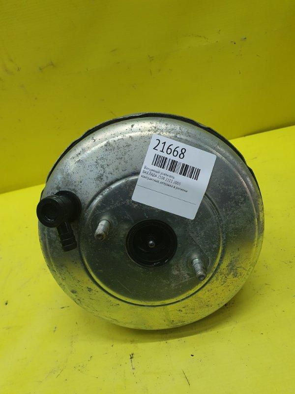 Вакуумный усилитель Ваз Лада 2108 2111 2003