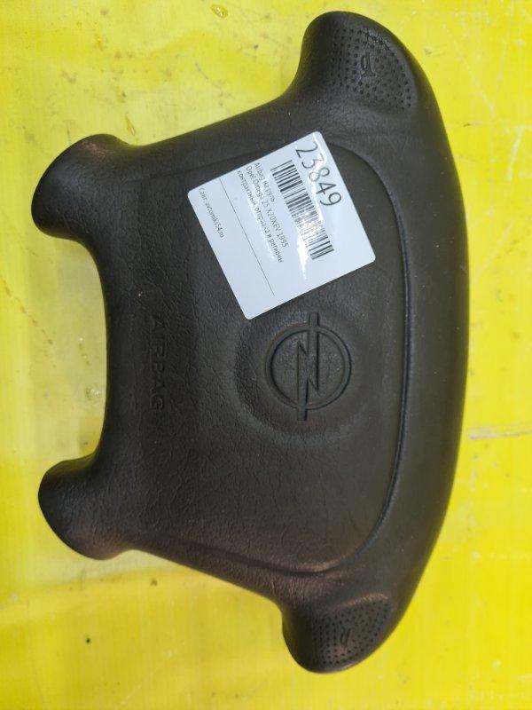 Airbag на руль Opel Omega 25 X20XEV 1995