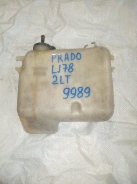 Расширительный бачок Toyota Land Cruiser Prado LJ78 2LT