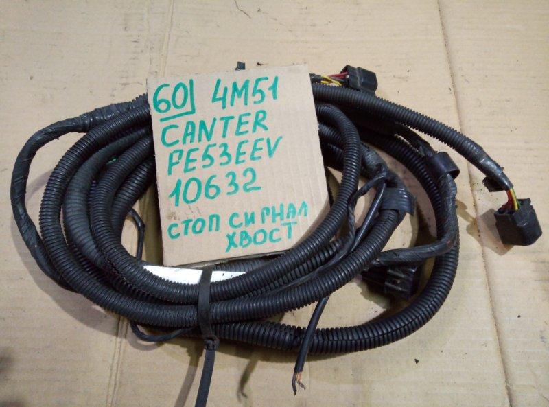 Проводка стоп сигналов Mitsubishi Canter FE53EEV 4M51 2002