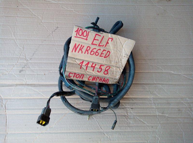 Проводка стоп сигналов Isuzu Elf NKR66ED 4HF1 2001