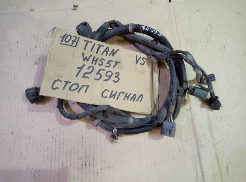 Проводка стоп сигналов Mazda Titan WHS5T VS 2004