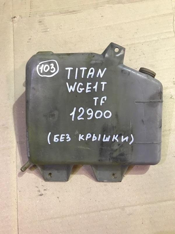 Расширительный бачок Mazda Titan WGE1T TF 1997