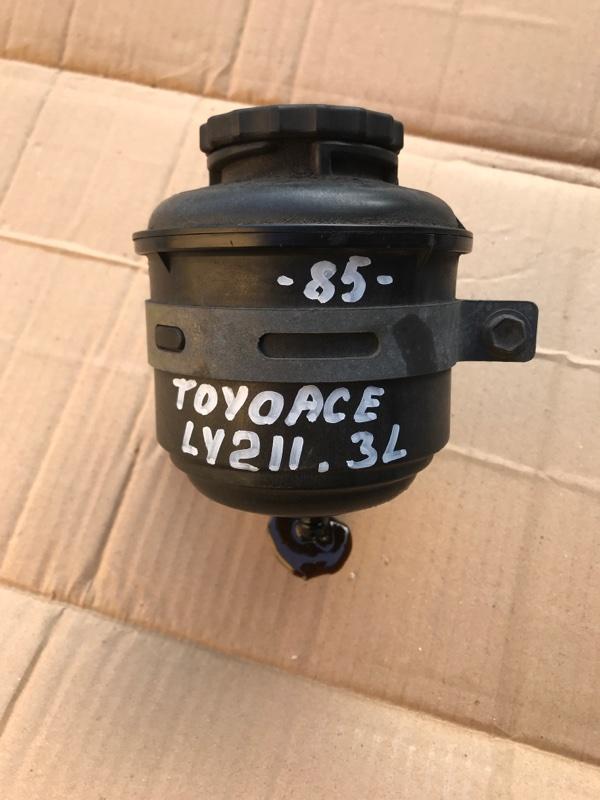 Бачок гур Toyota Toyoace LY211 3L 1995
