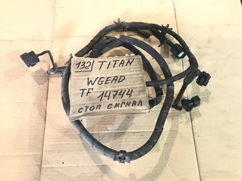Проводка стоп сигналов Mazda Titan WGEAD TF 1999