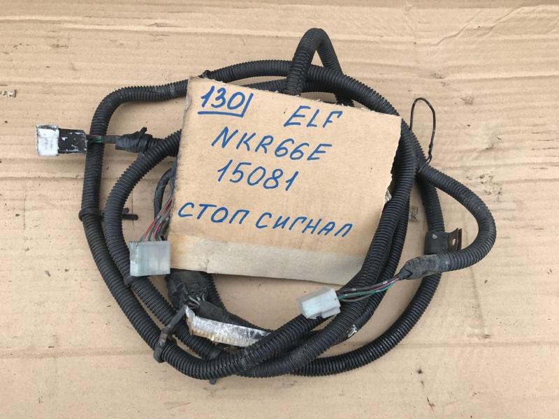Проводка стоп сигналов Isuzu Elf NKR66E 4HF1 1994