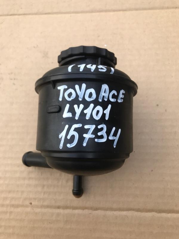 Бачок гидроусилителя Toyota Toyoace LY101 3L 1998