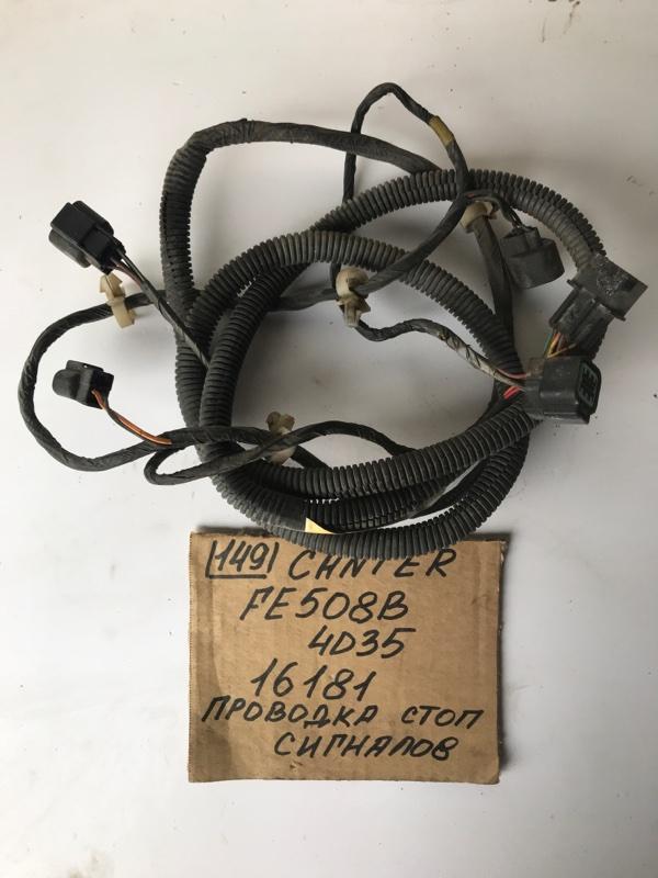 Проводка стоп сигналов Mitsubishi Canter FE508B 4D35 1999