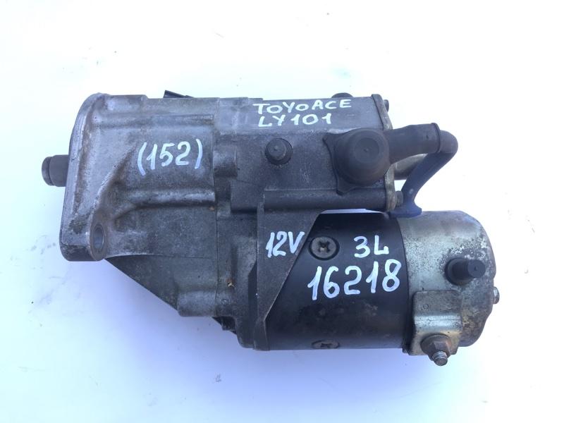 Стартер Toyota Toyoace LY101 3L 1997