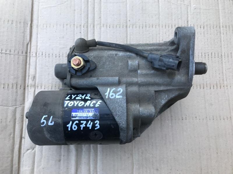 Стартер Toyota Toyoace LY212 5L 2000