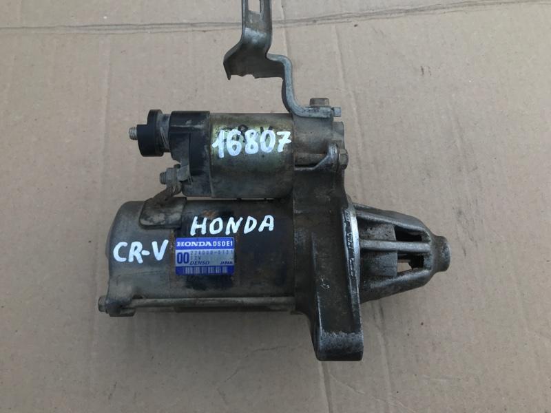 Стартер Honda Cr-V