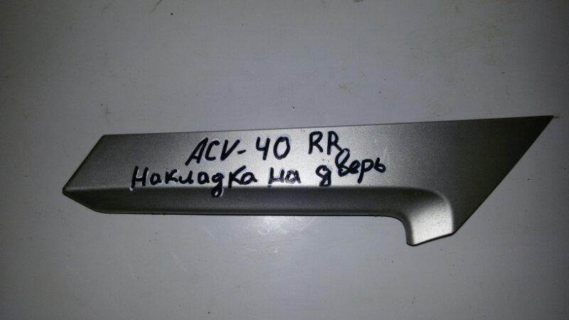 Накладка на обшивку двери Toyota Camry ACV40 2AZ-FE 2007 задняя правая