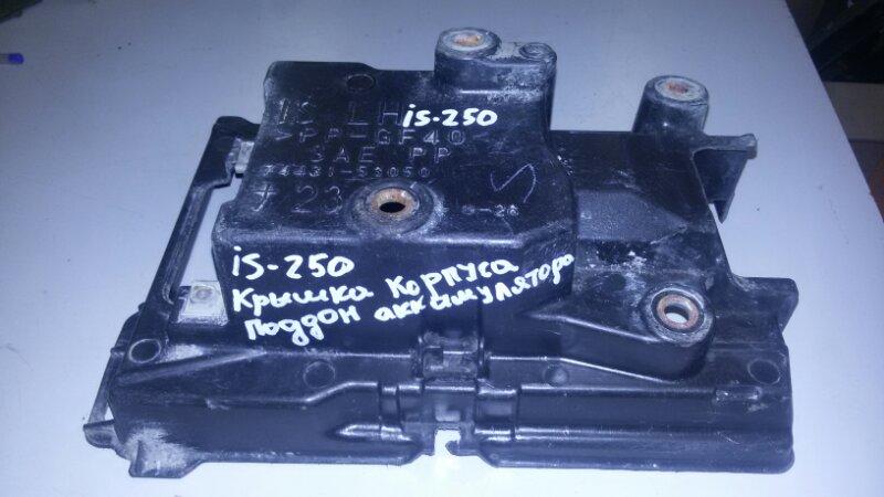 Площадка аккумулятора Lexus Is250 GSE20 4GR-FSE 2007