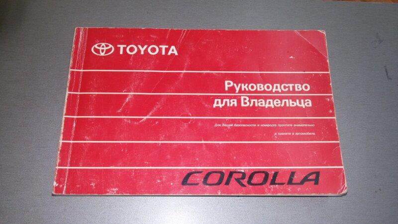Мануал Toyota Corolla