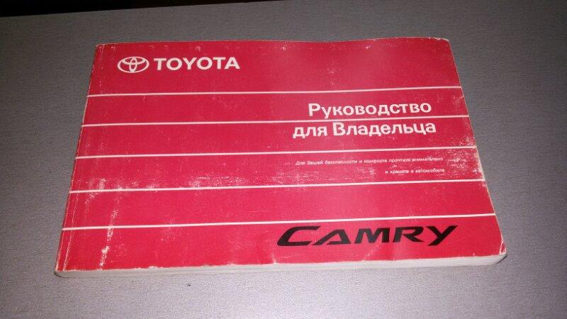 Мануал Toyota Camry ACV40 2AZ-FE 2007