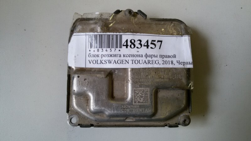 Блок ксенона Volkswagen Touareg 7P5, 7P6, 2 CGEA, CGFA, CGNA, CGRA, CJMA, CJTA, CKDA, CMTA, CNRB, CRCA, CRCD, CVVA, CVWA, CYJA 2018