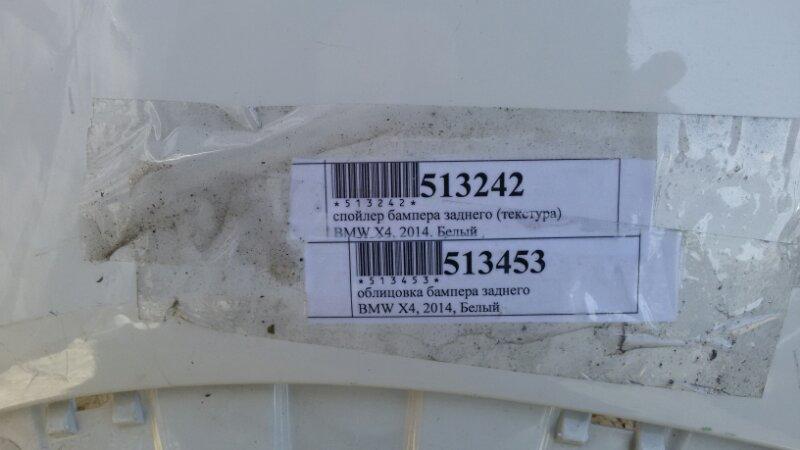 Бампер Bmw X4 F26 B47D20, N20B20, N55B30, N57D30, N57D30TOP 2014 задний