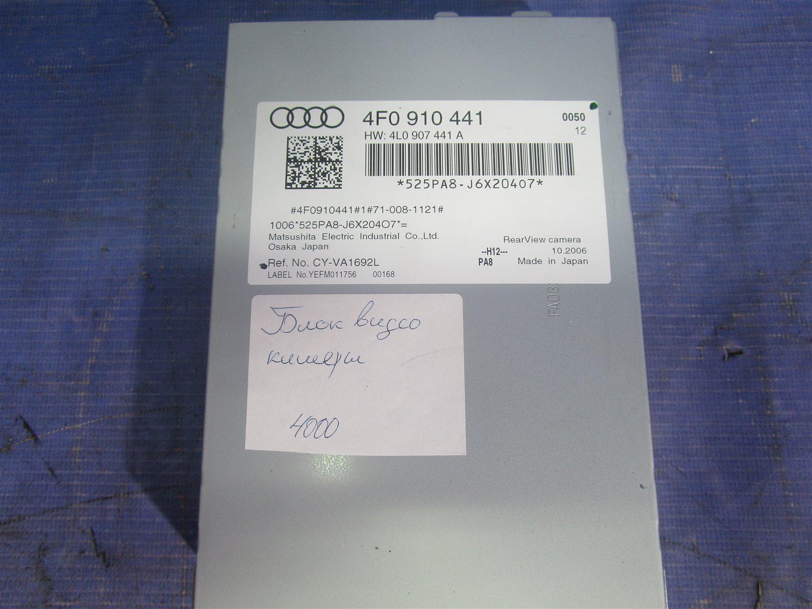 Блок видеокамеры Audi A6 C6 AUK 2006