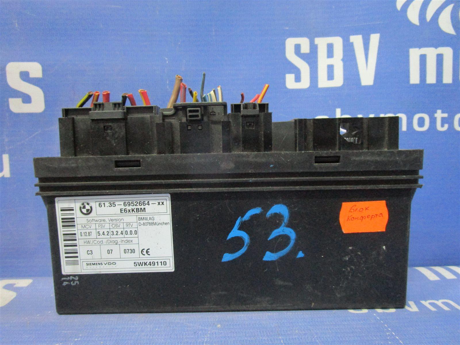 Блок комфорта Bmw 5-Series E61 256S5 2004