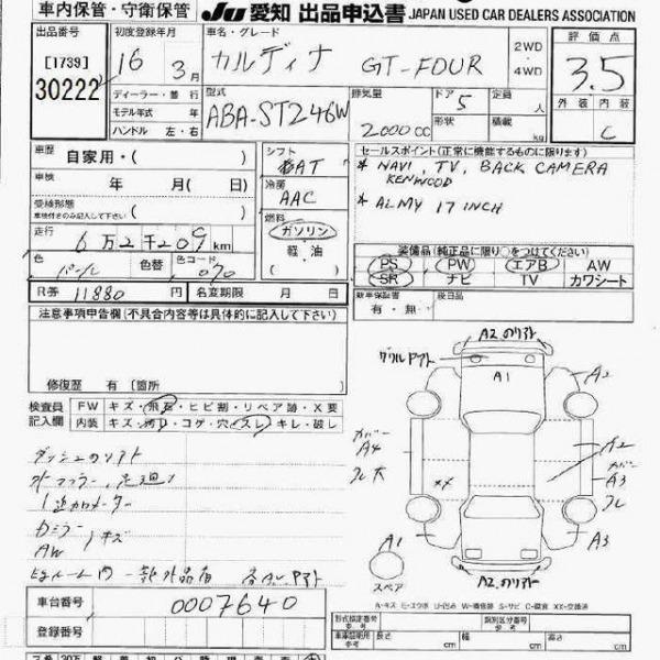 Интеркулер Toyota Caldina ST246 3S-GTE