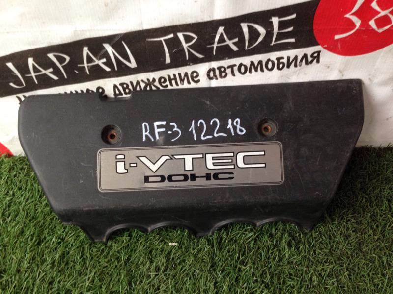 Крышка двс декоративная Honda Stepwgn RF3 K20A