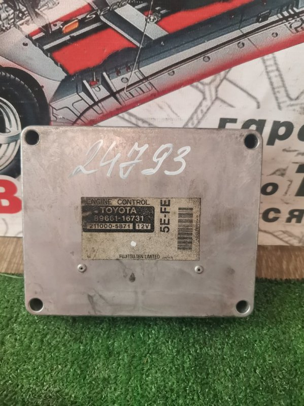 Блок efi Toyota Tercel 5E-FE