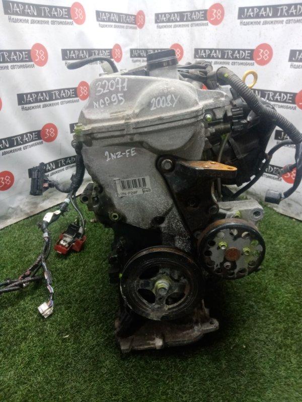 Двигатель Toyota Vitz NCP95 2NZ-FE 2008