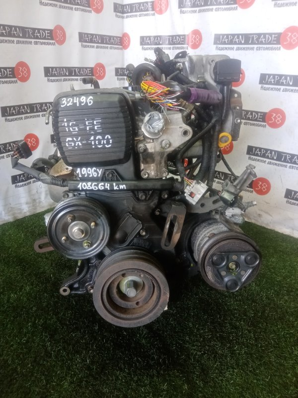 Двигатель Toyota Chaser GX100 1G-FE 1996