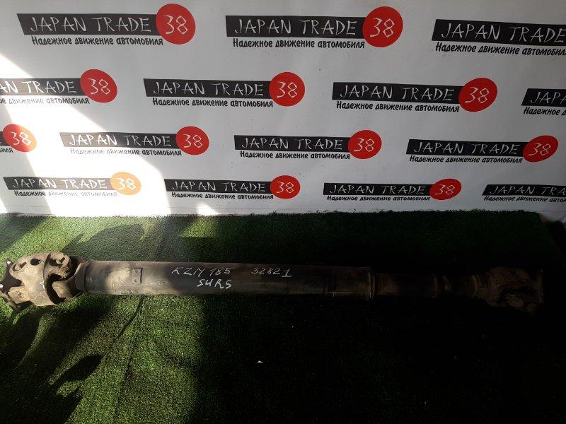 Карданный вал Toyota Surf KZN185 1KZ-TE