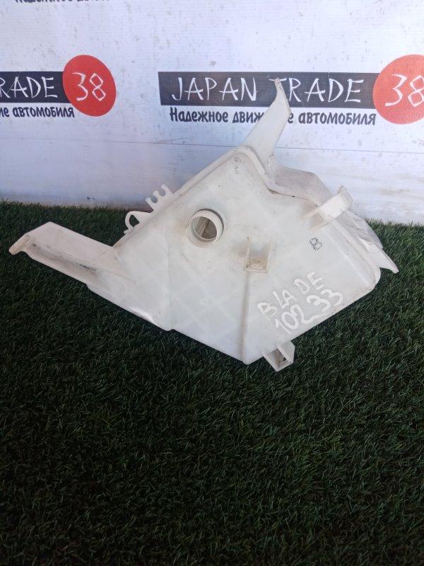 Бачок стеклоомывателя Toyota Blade AZE154 2GR-FE