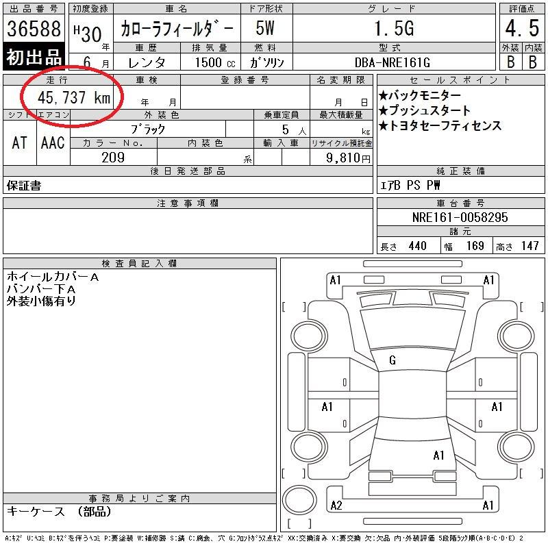Двигатель Toyota Corolla Fielder NRE161 2NR-FKE 2018