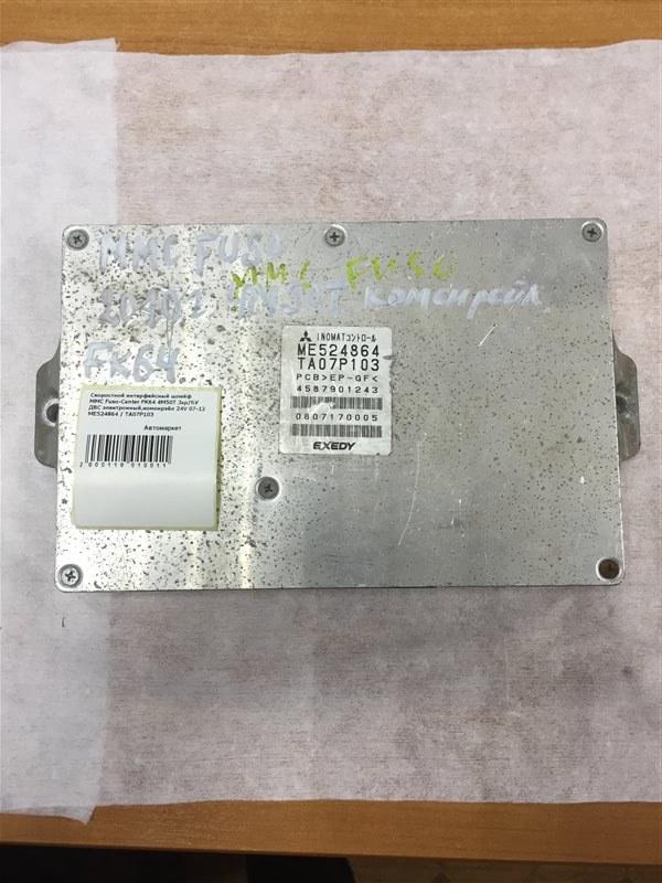 Скоростной интерфейсный шлейф Mmc Fuso/canter FK64 4M50T 07