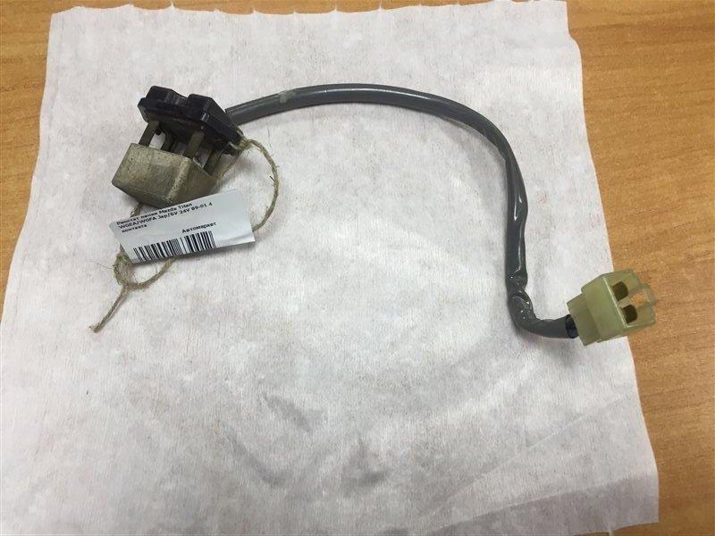 Реостат печки Mazda Titan WGEA/WGFA 89