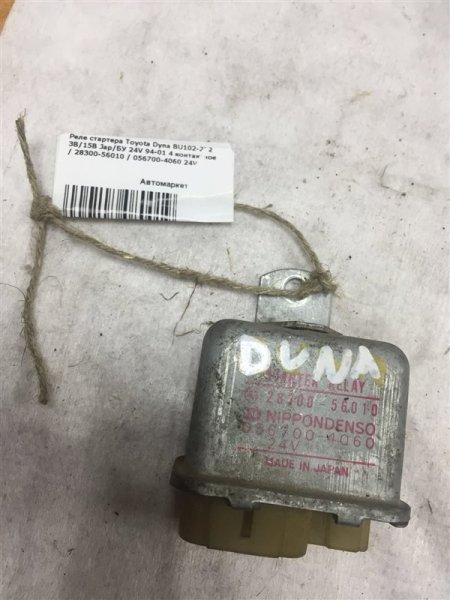 Реле стартера Toyota Dyna BU102-222 3B/15B 94
