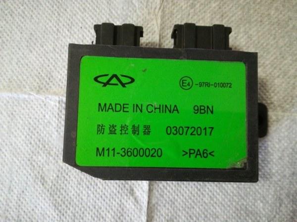 Блок электронный Chery Tiggo T11 SQRE4G16 2012