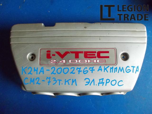 Крышка двс декоративная Honda Accord CL9 K24A