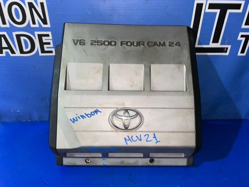 Крышка двс декоративная Toyota Windom MCV21 2MZFE 2000.06