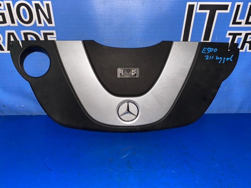 Крышка двс декоративная Mercedes-Benz E280 W211 M272 23.06.2005