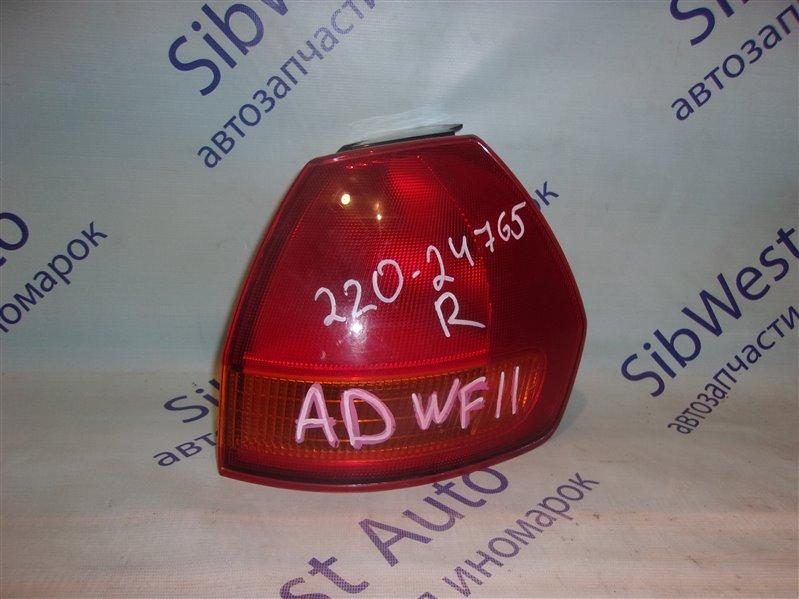Стоп-сигнал Nissan Ad WFY11 правый