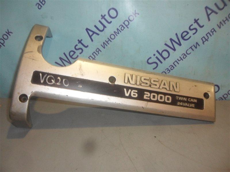 Декоративная крышка двс Nissan Cefiro A32 VQ20DE
