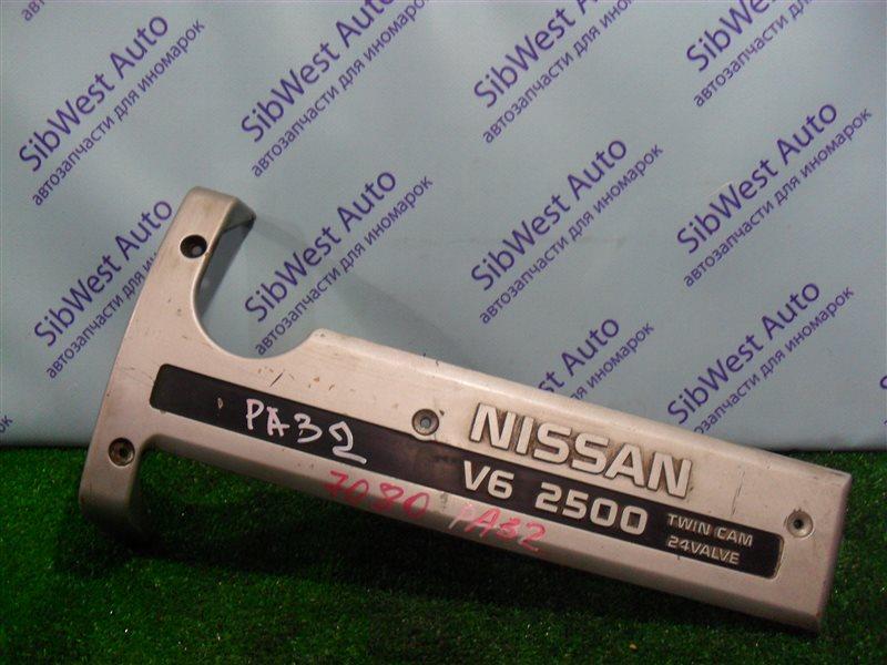 Декоративная крышка двс Nissan Cefiro PA32 VQ25DE 1995