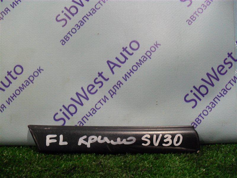 Молдинг на крыло Toyota Vista SV30 4S-FE 1992 передний левый