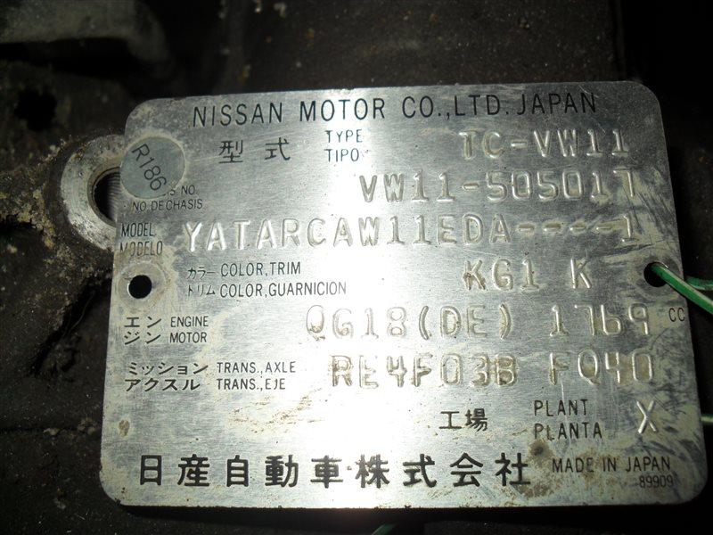 Акпп Nissan Expert VW11 QG18DE 1999
