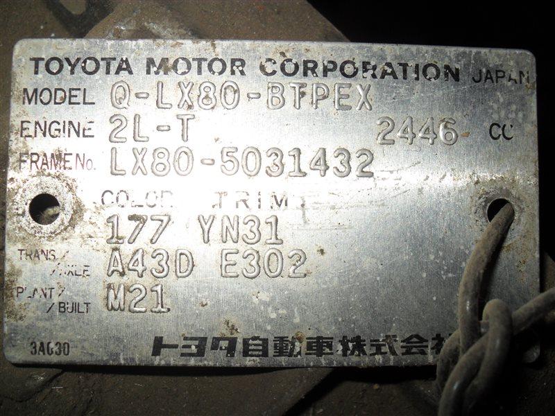 Акпп Toyota Chaser LX80 2LT 1991