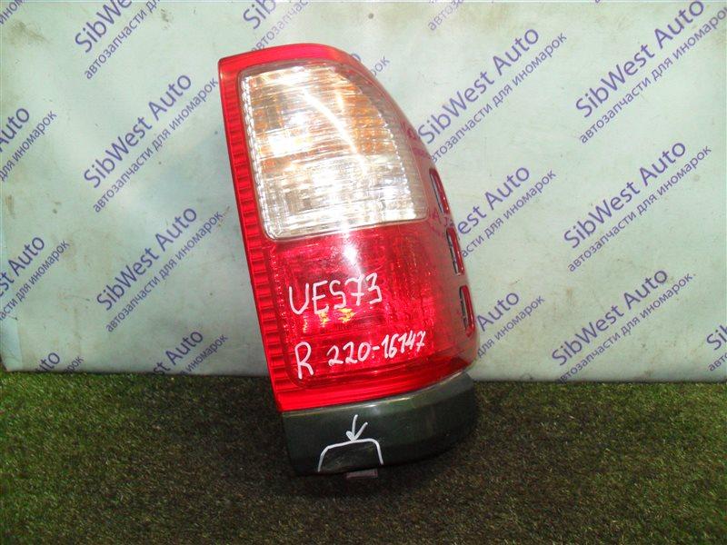 Стоп-сигнал Isuzu Wizard UES73FW 4JX1 2000 правый